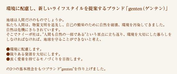 環境に配慮し、新しいライフスタイルを提案するブランド「genten(ゲンテン)」