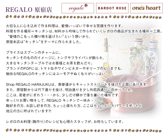 REGALO原宿店(レガロ原宿ショップ)のご紹介
