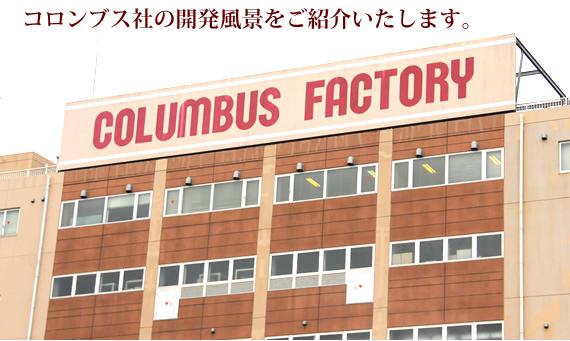 コロンブス社 松戸FACTORY 外観