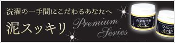 �����ΰ��֤ˤ�����뤢�ʤ��� ť���å��� Premium Series
