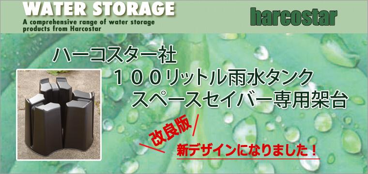 ハーコスター製100リットル雨水タンク専用スタンド
