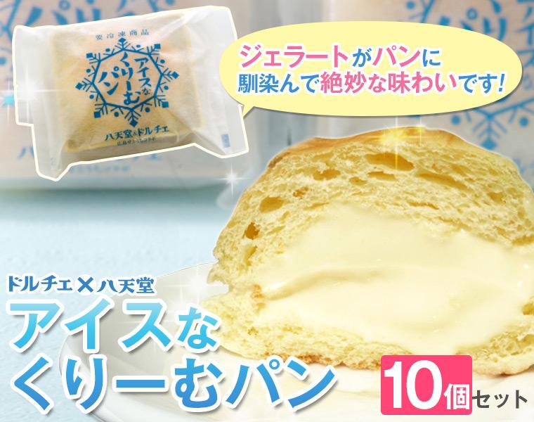 アイスなくりーむパン10個セット