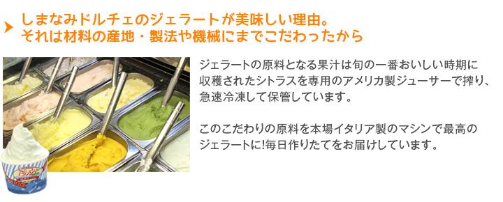 しまなみドルチェのジェラートが美味しい理由。それは材料の産地・製法や機械にまでこだわったから