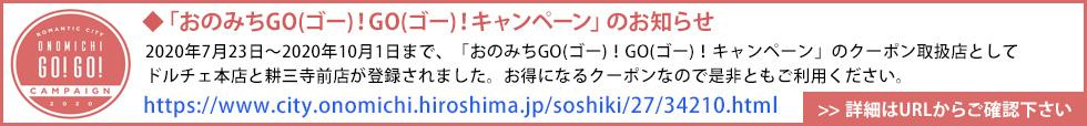 「おのみちGO(ゴー)!GO(ゴー)!キャンペーン」のお知らせ