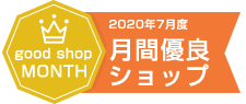 楽天市場2020年7月度月間優良ショップ受賞