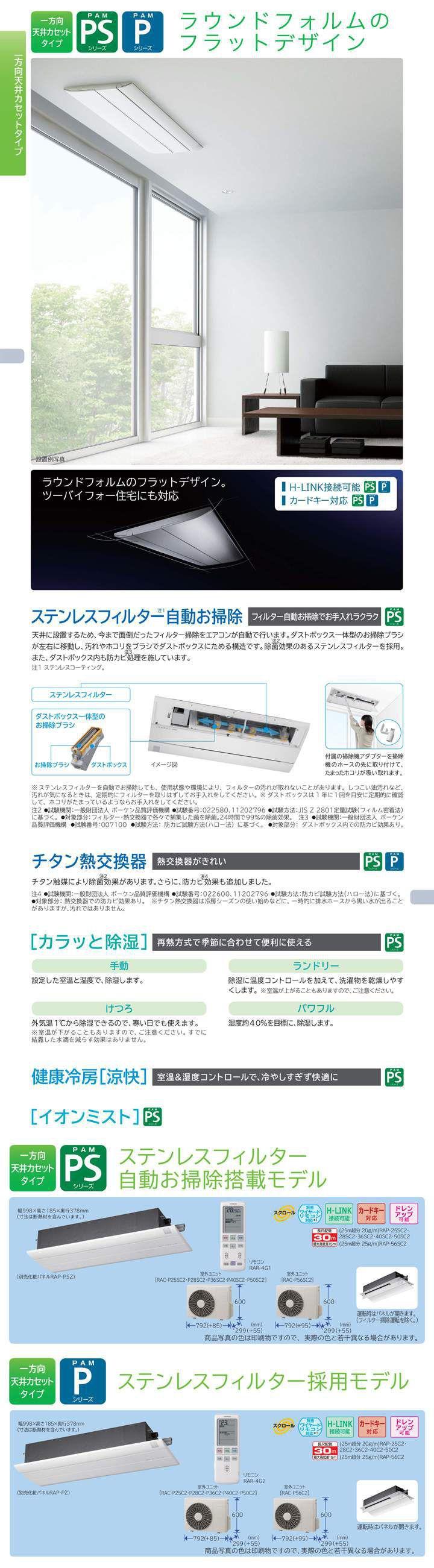 RAP-36SC2カタログ