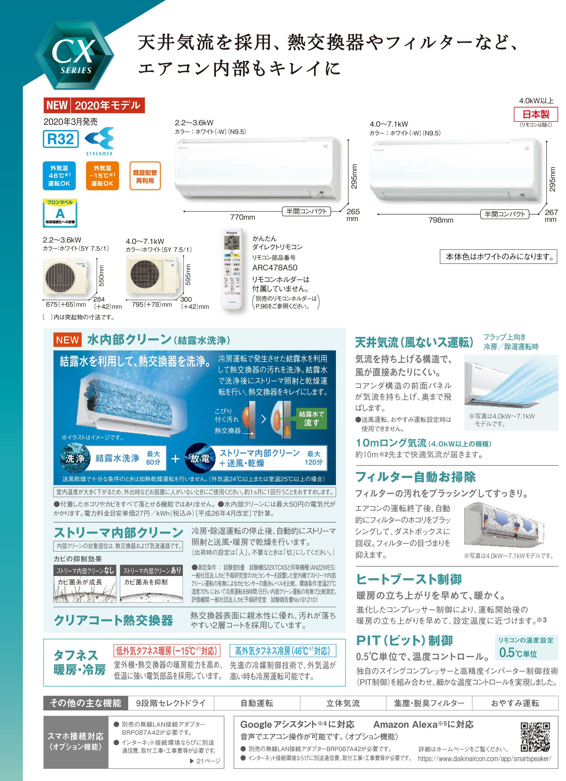 S63XTCXP-Wカタログ