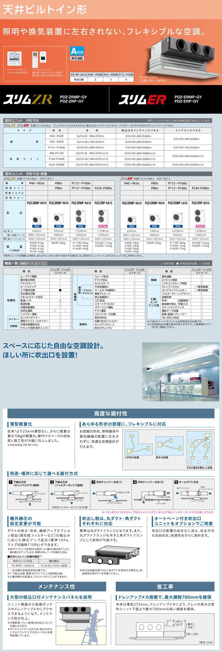 PDZX-ERMP80GYカタログ