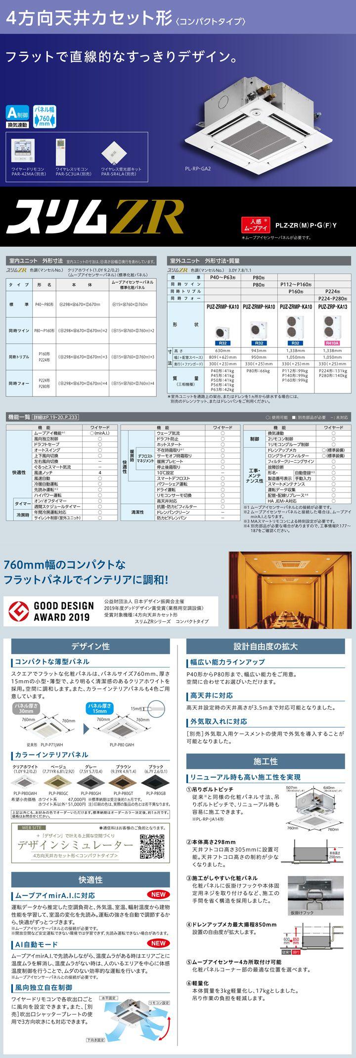 PLZ-ZRMP63GYカタログ