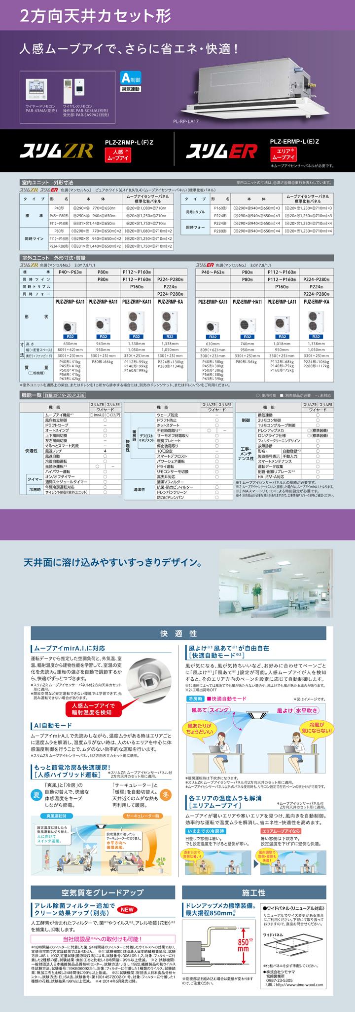 PLZ-ERMP56SLZカタログ