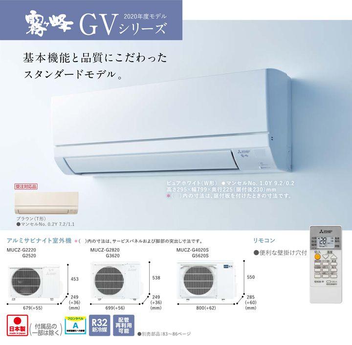 MSZ-GV2820-Tカタログ