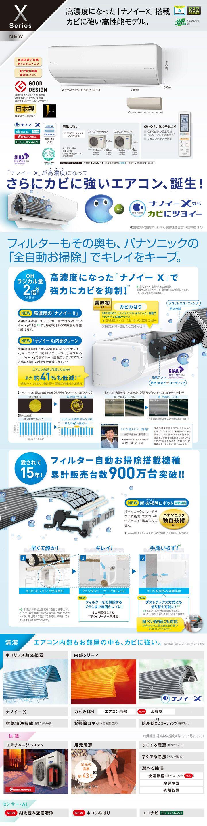 XCS-289CX-W/Sカタログ
