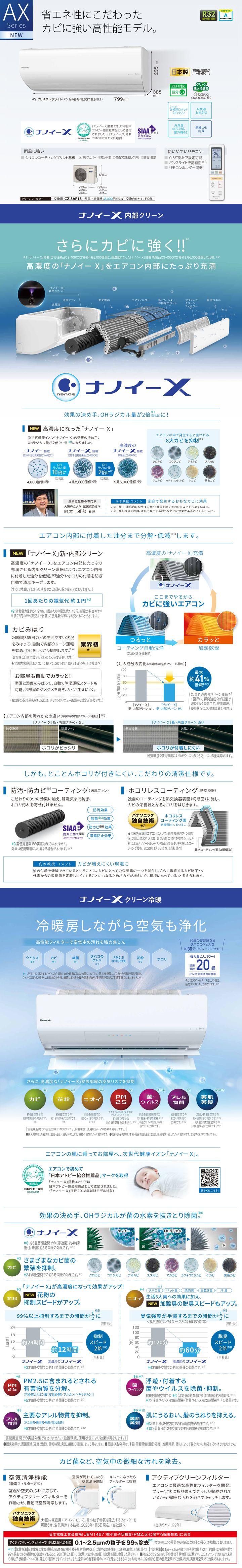 XCS-220DAX-W/Sカタログ