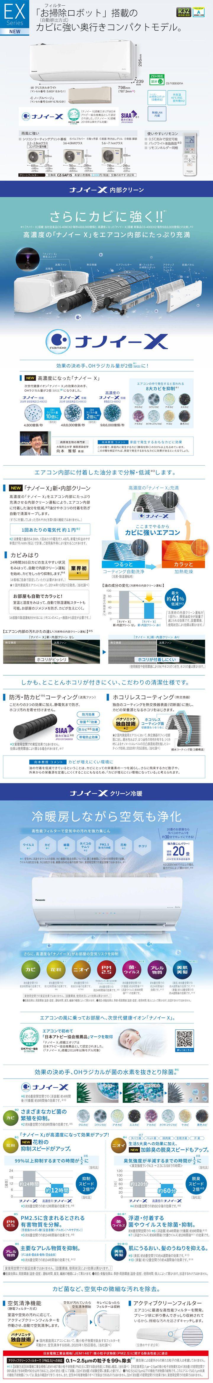 XCS-220DEX-C/Sカタログ