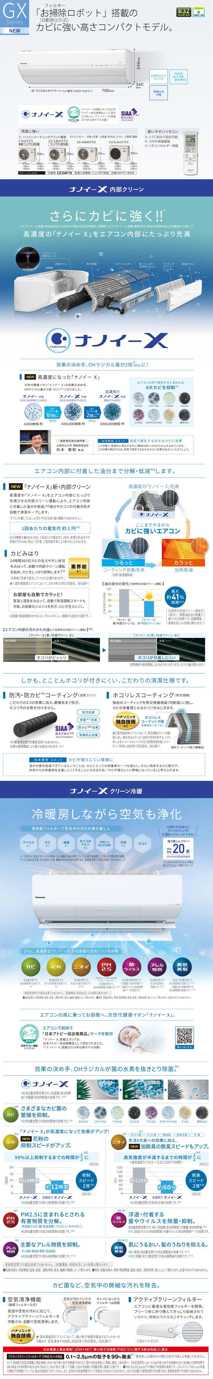 XCS-280DGX-W/Sカタログ