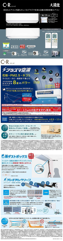 RAS-C566R-Wカタログ