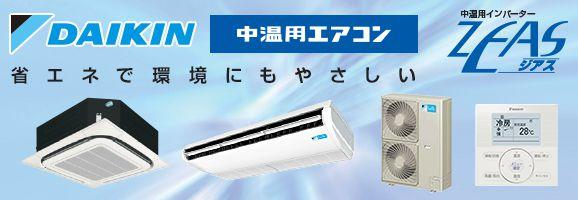 ダイキン低温用エアコン