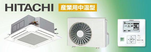 日立中温用エアコン
