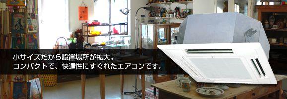 天井埋込カセット形4方向 超省エネ  ワイヤード