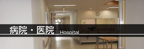 病院・医院