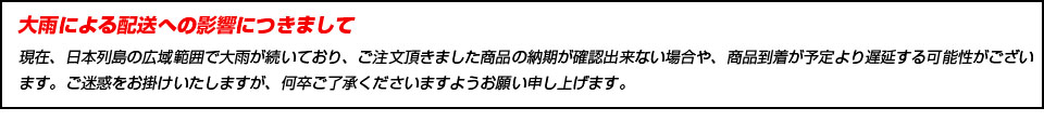 大阪府を中心とした地震の影響による受注連絡や配送遅延について