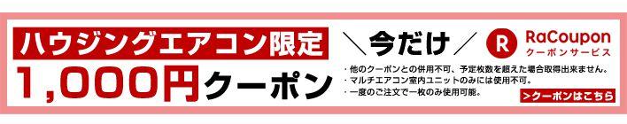ハウジング限定1,000円OFFクーポン