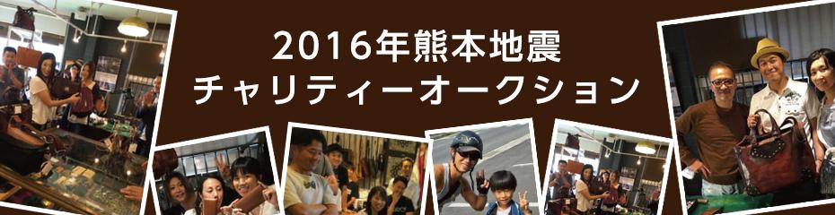 2016年熊本地震チャリティーオークション