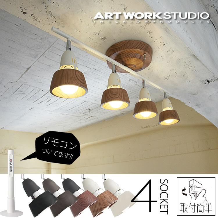 Harmony-remote ceiling lamp (ハーモニーリモートシーリングランプ)  ベージュホワイト/ブラック/ブラウンブラック/ビンテージメタル/ホワイト