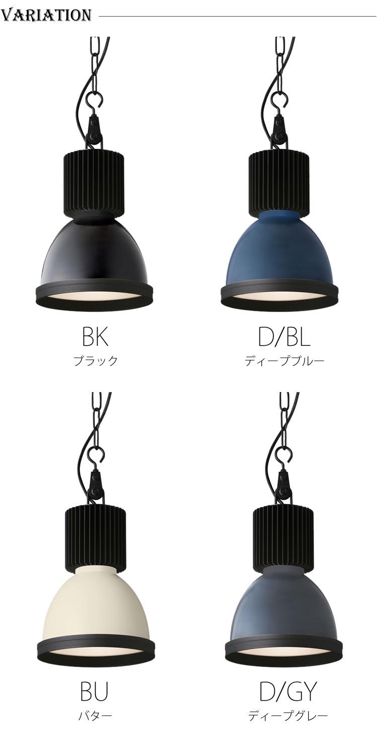 Studio-pendant(スタジオペンダント)