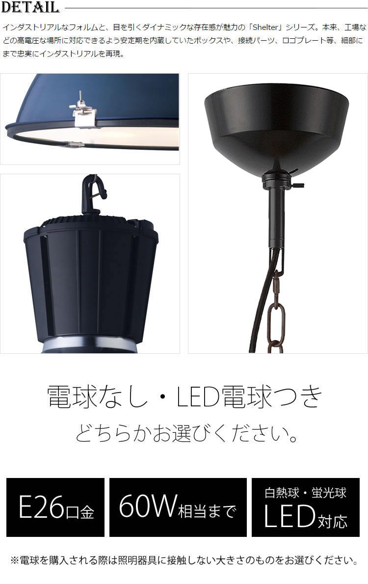Shelter-pendant 2 Socket(シェルターペンダント2ソケット)