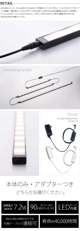 LED bar 90(LEDバー90)