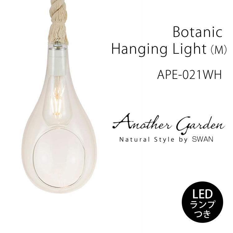 Another garden BOTANIC HANGING LIGHT ボタニックハンギングライト [M]