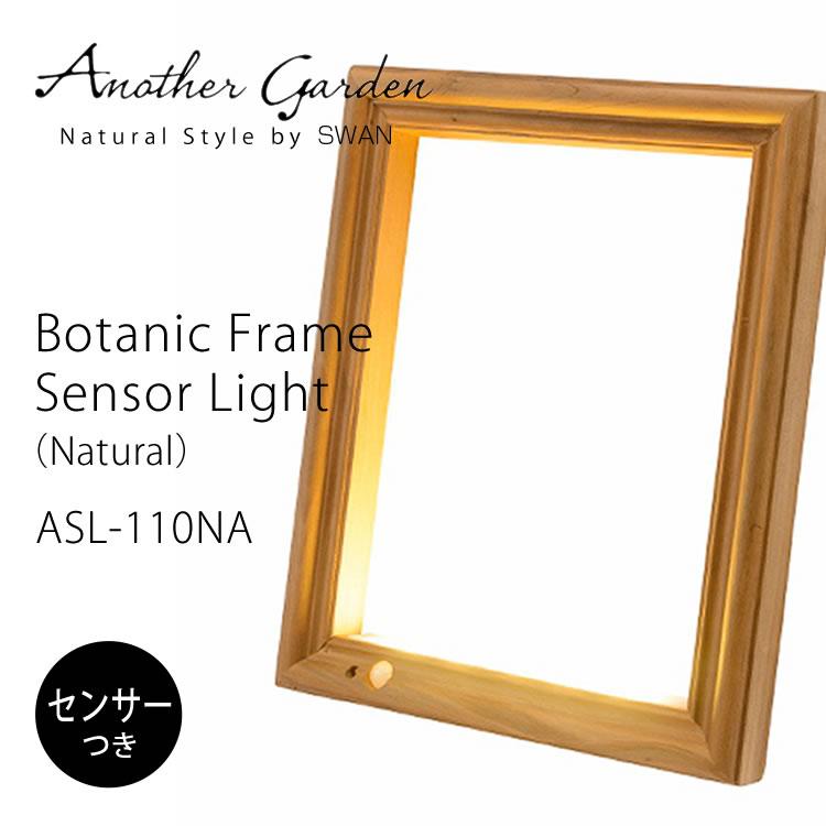 Another garden BOTANIC FRAME SENSOR LIGHT ボタニック フレームセンサーライト ナチュラル
