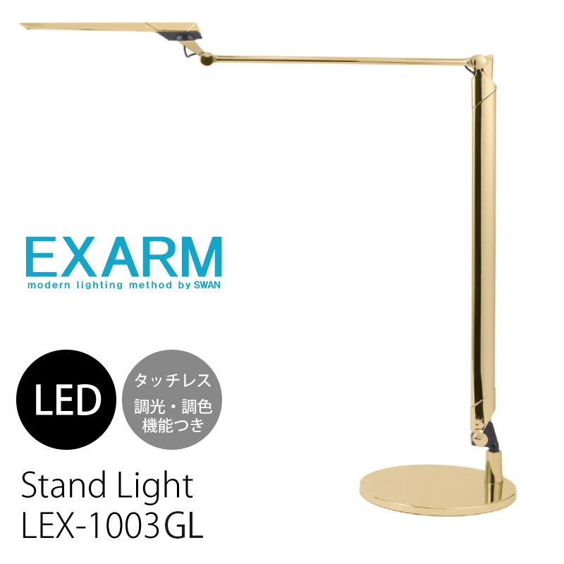 LEDIC EXARM LEX-1003プレート式ゴールドSOL