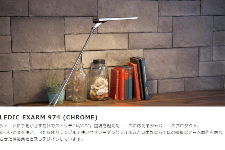 LEDIC EXARM 974 (CHROME)