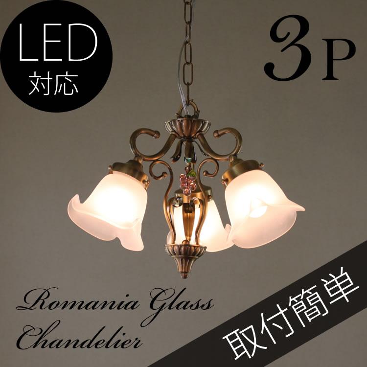 ルーマニアガラス 3灯ペンダントライト
