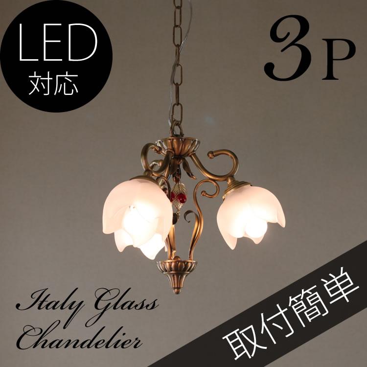 イタリア製フロストガラス 3灯ペンダントライト