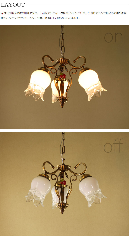 イタリア製手作りガラス×スペイン製真鍮灯具 欧州直輸入 3灯ペンダントライト