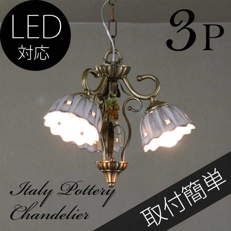 イタリア手作り陶器 3灯ペンダントライト