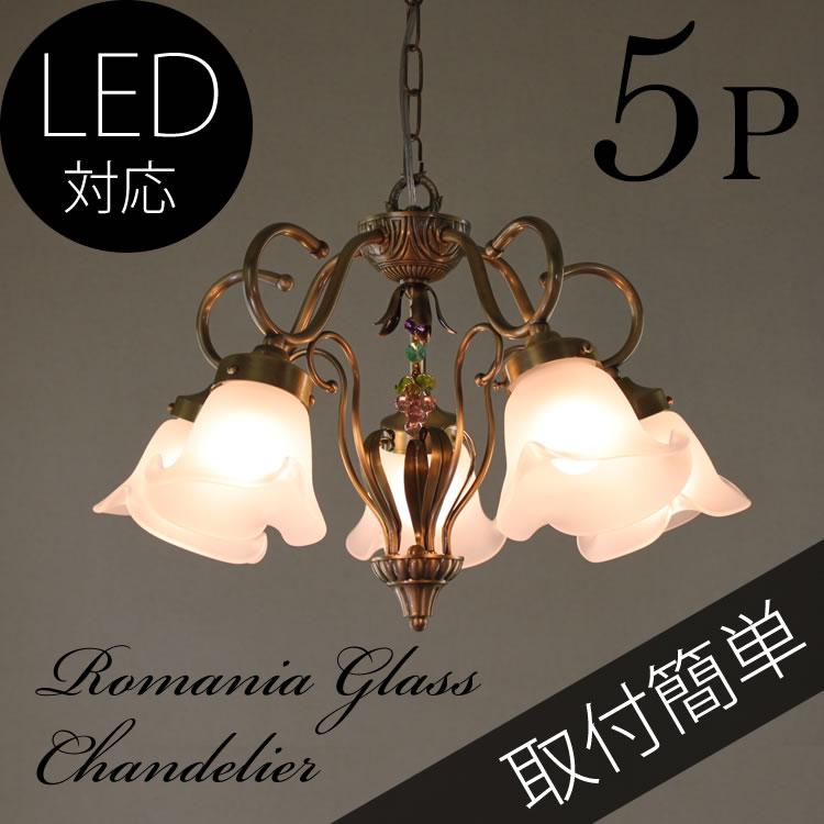 ルーマニアガラス 5灯ペンダントライト
