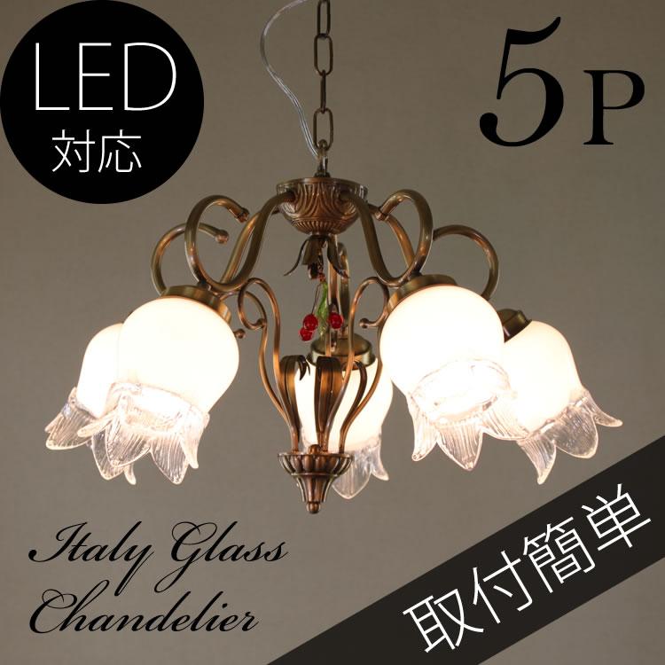 イタリア製手作りガラス 5灯ペンダントライト