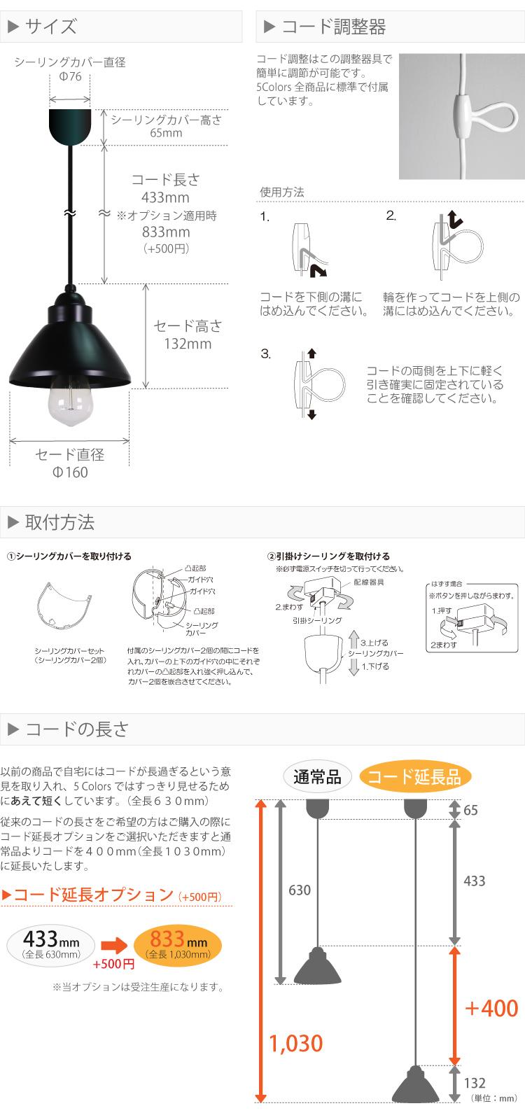 日本製 5カラーペンダントライト