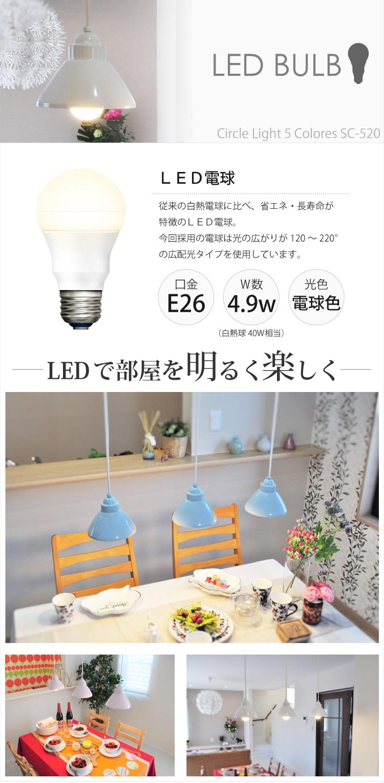 日本製 白熱灯 5カラー ペンダントライト 3台セット