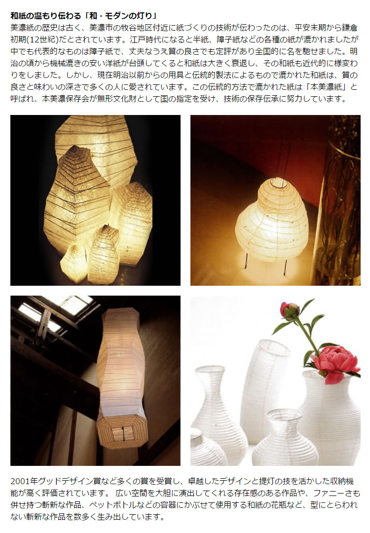 林工芸 TP-150H(LED3) 和紙ペンダント/