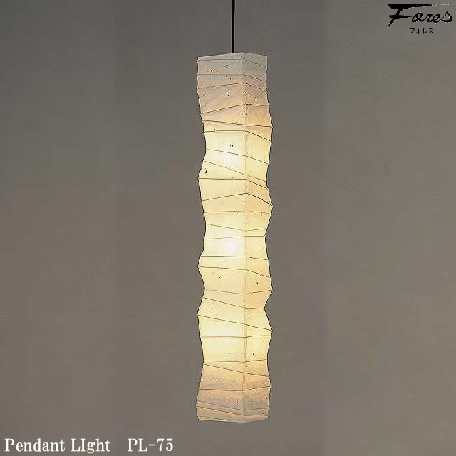 林工芸 PL-75(LED2) 和紙ペンダント/スレンダー