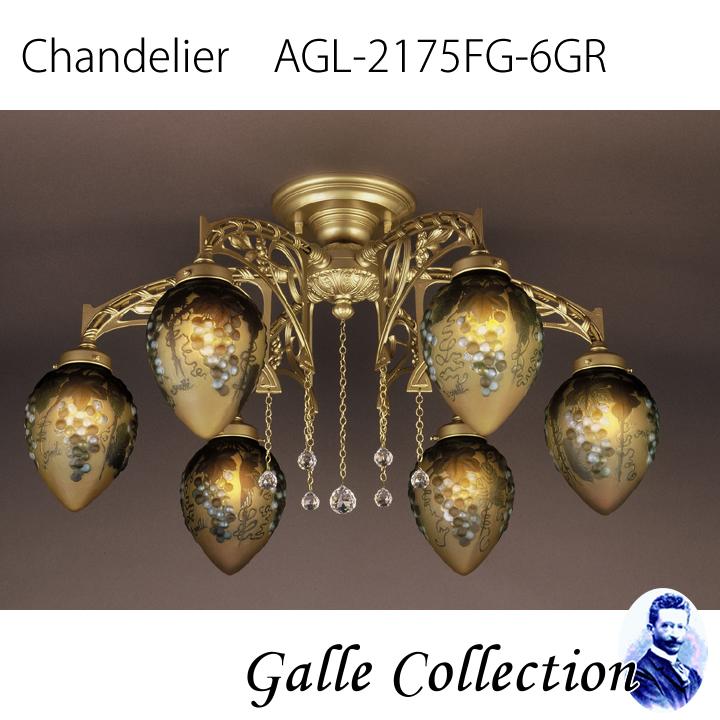 6灯シャンデリア フレンチゴールド ブルーグレープ