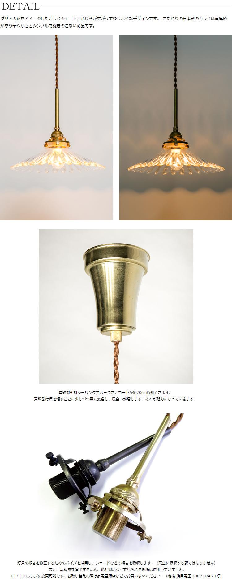 DAHLIA(ガラス・引掛・真鍮)