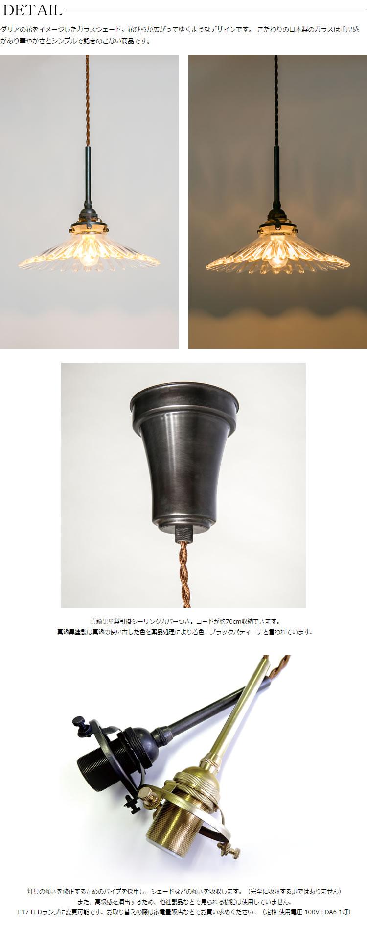 DAHLIA(ガラス・引掛・真鍮黒染)
