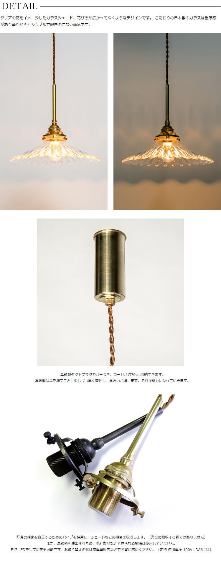 DAHLIA(ガラス・ダクト・真鍮)