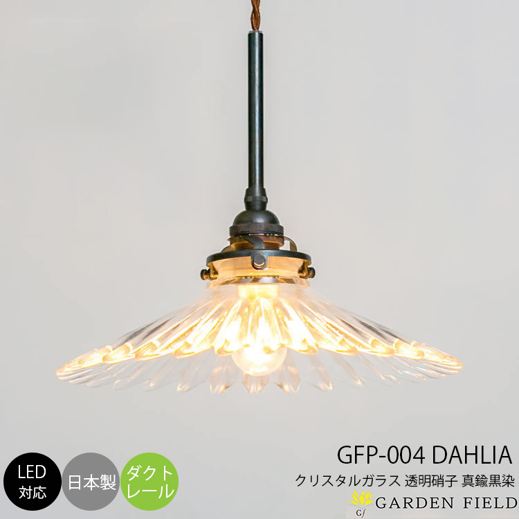 DAHLIA(ガラス・ダクト・真鍮黒染)